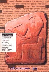 Советская цензура в эпоху террора 1929-1953