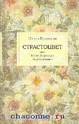 Страстоцвет, или петербургские подоконники
