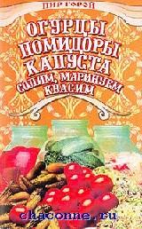 Огурцы, помидоры, капуста. Солим, маринуем, квасим