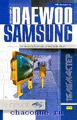 Телевизоры Daewoo и Samsung