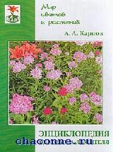 Энциклопедия цветовода-любителя