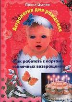 Астрология дня рождения. Как работать с картами