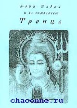 Боги Индии и их символизм. Троица