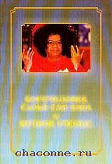 Богочеловек Сатья Саи Баба и вечное учение