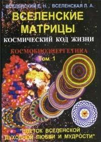 Вселенские матрицы. Космобиоэнергетика часть 1я