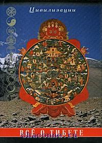 Все о Тибете том 1й