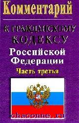 Комментарий к гражданскому кодексу РФ часть 3я