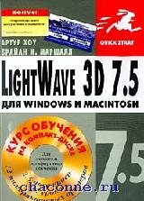 LightWave 3D 7.5 для Windows и Macintosh (+видео)