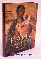 Иконы Строгановских вотчин XVI-XVIIвв