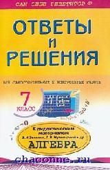 Алгебра 7 кл. Ответы и решения к дидактическим материалам Звавича