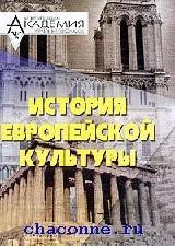 История европейской культуры