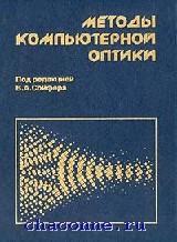 Методы компьютерной оптики