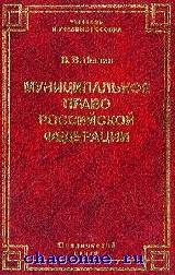 Муниципальное право РФ. Учебник для ВУЗов