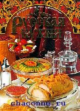 Русская кухня. Поэтапные инструкции приготовления