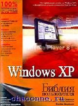 Windows XP. Библия пользователя