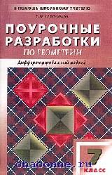 Геометрия 7 кл. Поурочные разработки к учебнику Атанасяна