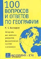 100 вопросов и ответов по географии