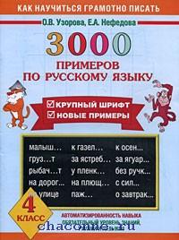 3000 примеров по русскому языку 4 кл