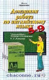 Английский язык 5-9 кл. Домашняя работа к сборнику Голицынского