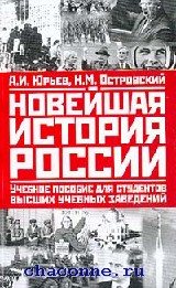 Новейшая история России. Учебное пособие для ВУЗов