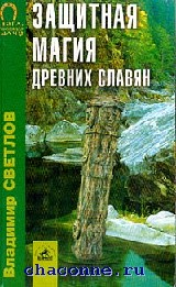 Защитная магия древних славян