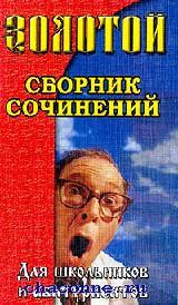 Золотой сборник сочинений для школьников и абитуриентов