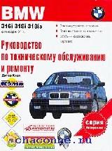 Руководство BMW 316i,318i,318is с января 1991 г.