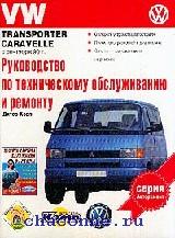 Руководство VW Transporter,Caravelle с 90 г
