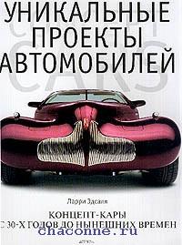 Уникальные проекты автомобилей. Концепт-кары