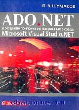 ADO.NET и создание приложений баз данных Visual Studio