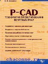 P-CAD.Технология проектирования печатных плат