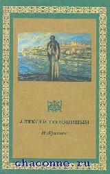 Солоницын. Избранное в 2х томах