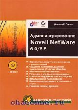 Администрирование Novell NetWare 6. 0/6. 5