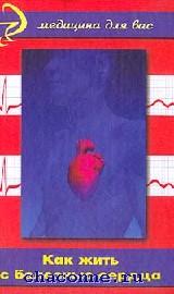 Как жить с болезнью сердца