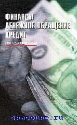 Финансы и кредит. Учебник для ВУЗов
