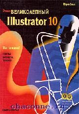Этот великолепный Illustrator 10