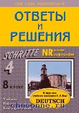 Немецкий язык 8 кл. Шаги 4. Ответы и решения