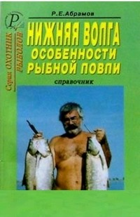 Нижняя Волга. Особенности рыбной ловли
