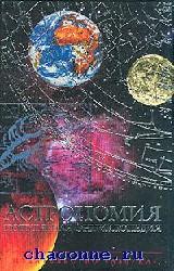 Астрономия. Популярная энциклопедия
