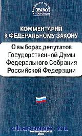 Комментарий к ФЗ о выборах депутатов Государственной Думы