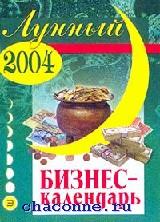 Лунный бизнес-календарь на 2004 год