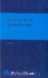 Нотариальное право России.Уч-к