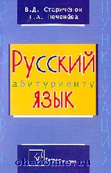Русский язык абитуриенту