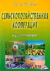 Сельскохозяйственная кооперация. Практикум