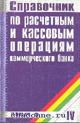 Справочник по расчетно-кассовым операциям коммерческого банка