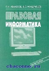 Правовая информатика