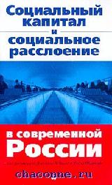 Социальный капитал и социальное расслоение в современной России