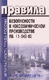 ПБ 11-543-03 Правила безопасности в коксохимическом производстве