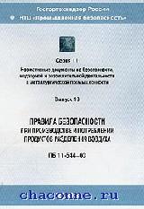 ПБ 11-544-03 Правила безопасности при производстве и потреблении продуктов разделения воздуха