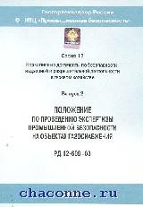 РД 12-608-03 Полож.по провед.эксперт.безоп.газосн.